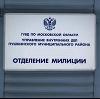 Отделения полиции в Мантурово
