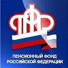 Пенсионные фонды в Мантурово